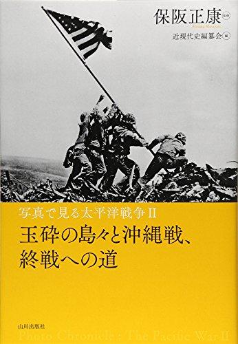 写真で見る太平洋戦争〈2〉玉砕の島々と沖縄戦、終戦への道