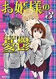 お姫様の憂鬱 (3) (魔法のiらんどコミックス)