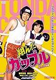翔んだカップル オリジナル版(HDリマスター版)[DVD]