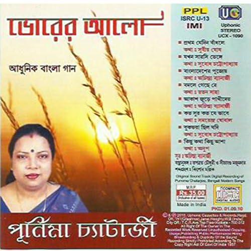 Purnima Chatterjee