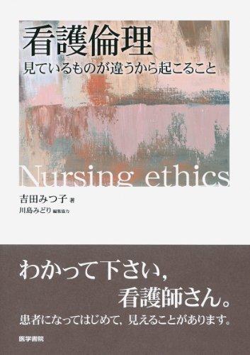 看護倫理―見ているものが違うから起こること