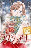 パズルゲーム☆ラグジュアリー 1 (白泉社レディースコミックス)