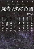 大森望編『NOVA+ 屍者たちの帝国』(河出書房新社)