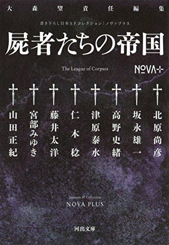 書き下ろし日本SFコレクション NOVA+:屍者たちの帝国 (河出文庫)の詳細を見る