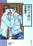 夢の子供 (4) (ソノラマコミック文庫)