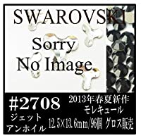 〈UVクラフトレジン〉 SWAROVSKI (スワロフスキー) #2708 モレキュール[ジェット アンホイル] 12.5×13.6mm/96個 フラットバック グロス販売