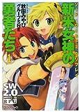 ソード・ワールド2.0リプレイ 新米女神の勇者たち(1) (富士見ドラゴン・ブック)
