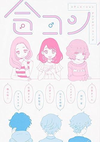 シチュエーションアンソロジーコミック【合コン】