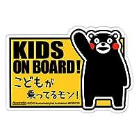 くまモン の しかく 型 カー マグネット/KIDS ON BOARD ! こども が 乗ってる モン! / ゆるキャラ グランプリ 2011 獲得 熊本 県 の キャラクター/くまもん グッズ 通販