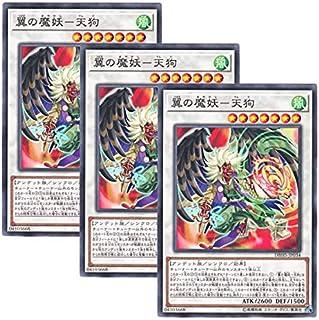 【 3枚セット 】遊戯王 日本語版 DBHS-JP034 Tengu, the Winged Mayakashi 翼の魔妖-天狗 (ノーマル)