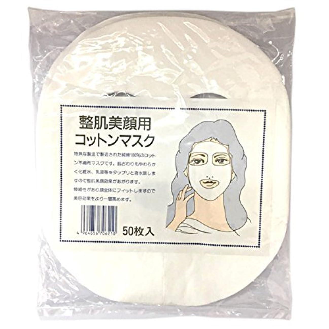 とティーム居住者やむを得ない整肌美顔用 コットンマスク 50枚入