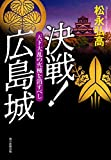 決戦!広島城