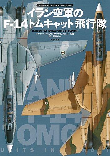 イラン空軍のF-14トムキャット飛行隊 (オスプレイエアコンバットシリーズスペシャルエディション)