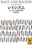 レイシズム (講談社学術文庫)