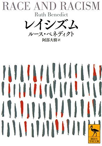 レイシズム / ルース・ベネディクト