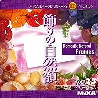 MIXA IMAGE LIBRARY Vol.25 飾りの自然額