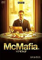 McMafia/マクマフィア DVD-BOX