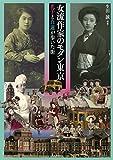 女流作家のモダン東京: 花子と白蓮が歩いた街 (らんぷの本)