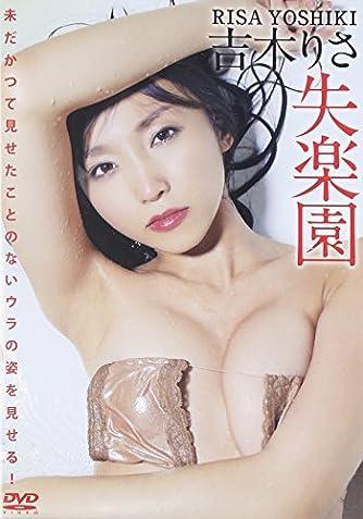 DVD>吉木りさ:失楽園 (<DVD>)