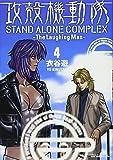 攻殻機動隊 STAND ALONE COMPLEX ~The Laughing Man~(4)<完> (KCデラックス)