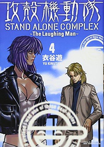 攻殻機動隊 STAND ALONE COMPLEX ~The Laughing Man~(4)<完> (KCデラックス)の詳細を見る