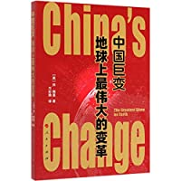 China's Change:The Greatest Show on Earth (Chinese Edition)