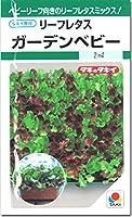レタス 種子 ガーデンベビー リーフレタス 2ml