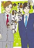 酒と恋には酔って然るべき【電子単行本】 4 (A.L.C. DX)