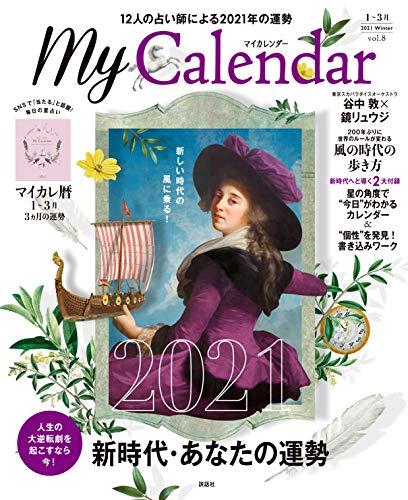 MyCalendar (マイカレンダー) 2021年1月号 特別付録「心地よく暮らすための毎日の星占い 全36頁 マイカレ暦1~3月」付 [雑誌] (日本語) 雑誌 – 2020/12/22