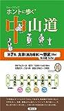 ホントに歩く中山道 第7集 大井<美乃坂本>〜野尻 (ウォークマップ)