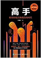 Insights of Elites And Our Age (Chinese Edition)