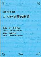ティーダ出版 金管バンド譜 二つの交響的断章(ネリベル/小泉貴久)