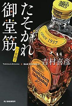 たそがれ御堂筋 バー堂島(2) (ハルキ文庫)
