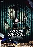 バグダッド・スキャンダル[DVD]