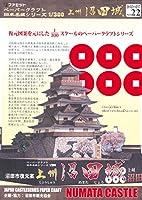 ペーパークラフト 日本名城シリーズ 1/300 上州沼田城