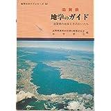 滋賀県地学のガイド―滋賀県の地質とそのおいたち (地学のガイドシリーズ 12)