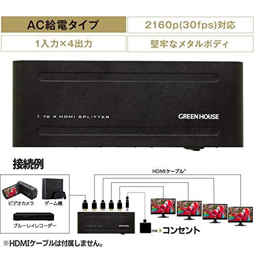 グリーンハウス4K2KHDMI分配器スプリッターAC給電1入力4出力NintendoSwitchPS4XboxOne動作確認済GH-HSPF4-BK
