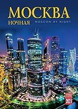 ロシア カレンダー 2021年度版 「モスクワ」 (夜のモスクワ (BIGサイズ: 335 х 465 mm))