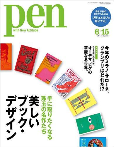 Pen (ペン) 2014年 6/15号 [雑誌]