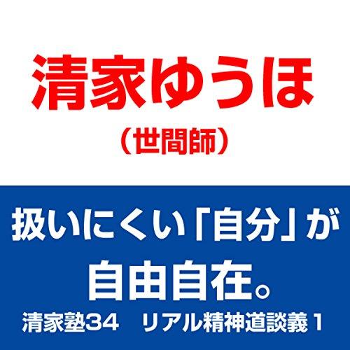 『清家塾34 リアル精神道談義1――扱いにくい「自分」が、自由自在。』のカバーアート