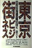 東京・街(まち)ビジネス―盛り場のストーリーを読む