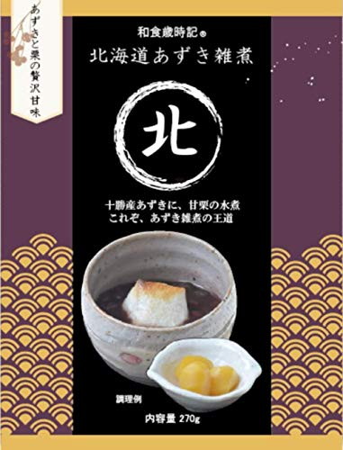 北海道あずき雑煮 『あずきと栗の贅沢甘味』
