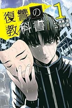[廣瀬俊, 河野慶]の復讐の教科書(1) (マガジンポケットコミックス)