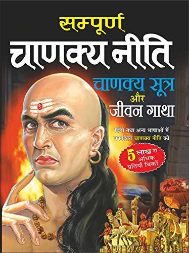 संपूर्ण चाणक्य नीति Sampurna Chanakya Neeti Sutra Aur Jeewan Gatha