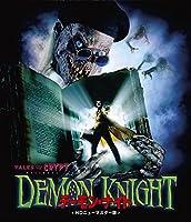 デーモン・ナイト HDニューマスター版 [Blu-ray]