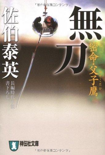 無刀―密命・父子鷹〈巻之十五〉 (祥伝社文庫)
