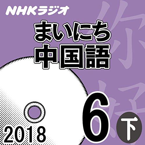 『NHK まいにち中国語 2018年6月号(下)』のカバーアート