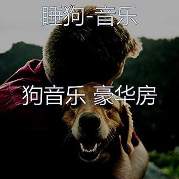 睡狗-音乐