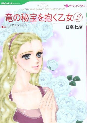 竜の秘宝を抱く乙女 2 (HQ comics ヒ 4-2)の詳細を見る