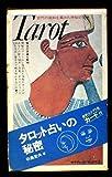 タロット占いの秘密―古代の英知を集めた神秘の書 (サラブレッド・ブックス)